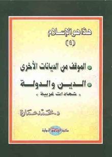 الموقف من الديانات الأخرى .. الدين والدولة: شهادات غربية