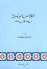 أحكام الصيام وفلسفته by مصطفى السباعي