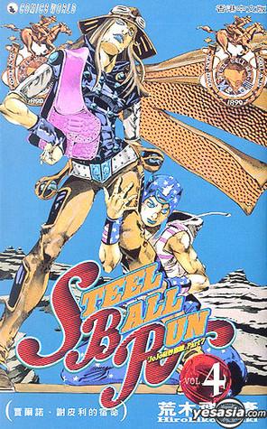 スティール・ボール・ラン #4 ジャンプコミックス (JoJo's Bizarre Adventure Part 7, Steel Ball Run #4)