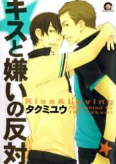キスと嫌いの反対[Kiss to Kirai no Hantai]
