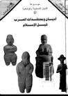 أديان و معتقدات العرب قبل الإسلام (موسوعة الأديان #1)
