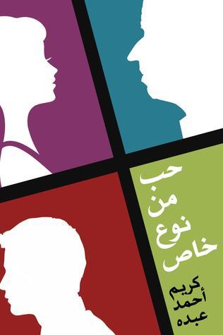 حب من نوع خاص by كريم أحمد عبده