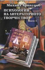 Психология на литературното творчество (том 1)
