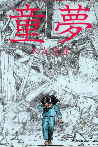 Ebook 童夢 [Dōmu] by Katsuhiro Otomo PDF!