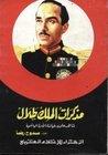 مذكرات الملك طلال