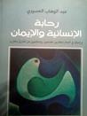 رحابة الإنسانية والإيمان by عبد الوهاب المسيري