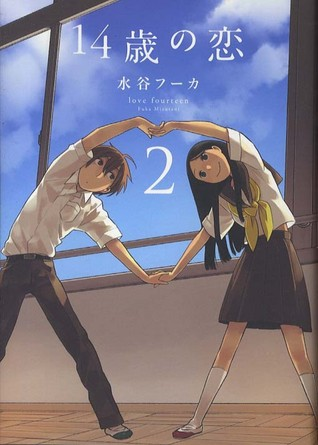 14歳の恋 2 [14-sai no Koi 2] (Love at Fourteen, #2)