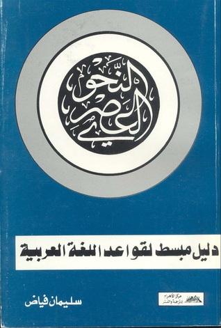 النحو العصري - دليل مبسط لقواعد اللغة العربية