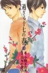 過ぎる十七の春 1 [Sugiru Juushichi no Haru 1] by Fuyumi Ono