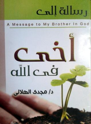رسالة إلى أخي في الله