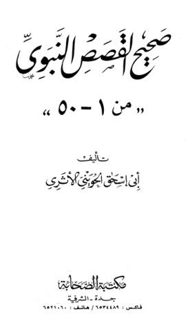 صحيح القصص النبوي [ 1 - 50 ]