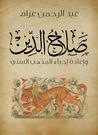 صلاح الدين وإعادة...