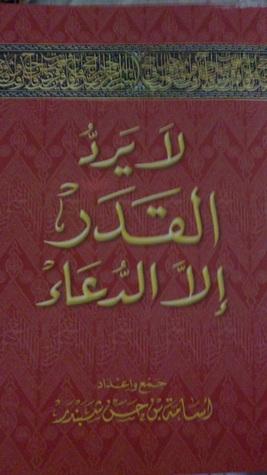 كتاب لا يرد القدر إلا الدعاء أسامة بن حسن شبندر
