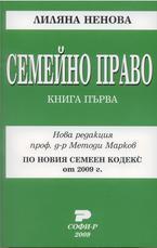 Семейно право на Република България. Книга първа