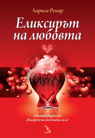 Елексирът на любовта