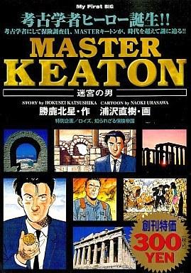 Masterキートン 迷宮の男 by Naoki Urasawa
