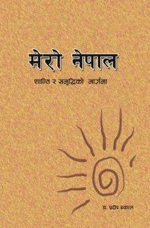 mero-nepal-shanti-ra-samriddhiko-marg-ma