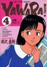 Yawara! 4 by Naoki Urasawa
