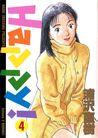 Happy! 4 by Naoki Urasawa