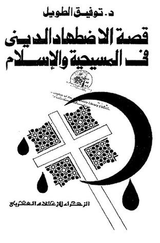قصة الإضطهاد الديني في المسيحية والإسلام
