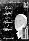 الخلاف الحقيقي بين المسلمين و المسيحيين by Ahmed Deedat