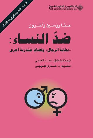 ضد النساء: نهاية الرجال وقضايا جندرية أخرى