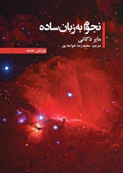 نجوم به زبان ساده by Meir H. Degani