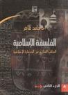 الفلسفة الإسلامية : الجانب الفكري من الحضارة الإسلامية - الجزء الثاني