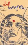 మహల్లో కోకిల (Mahallo Kokila)