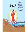 మా దిగువ గోదారి కథలు (Maa Diguva Godari Kathalu)