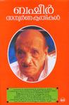 ബഷീർ സമ്പൂർണ കൃതികൾ | Basheer Sampoorna Kruthikal