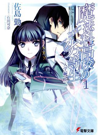 The Irregular at Magic High School (Mahouka Koukou no Rettousei, #1)