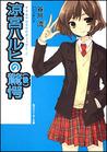 涼宮ハルヒの驚愕 (後) (Haruhi Suzumiya, #11)