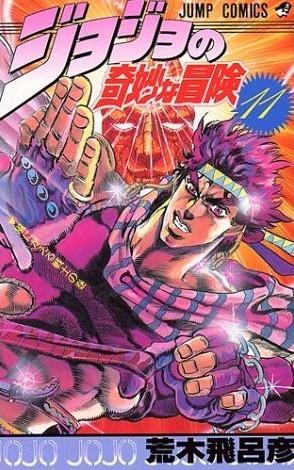 ジョジョの奇妙な冒険 11 風にかえる戦士 [JoJo no Kimyō na Bōken] (Battle Tendency, #6)