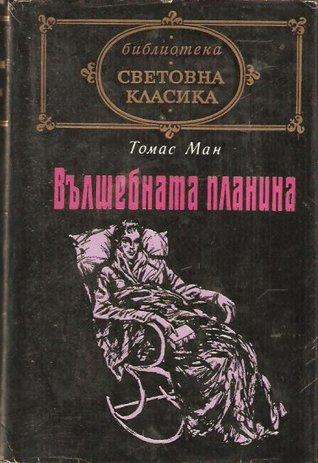 Вълшебната планина by Thomas Mann