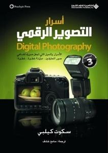 Image result for أسرار التصوير الرقمي - الجزء الرابع - تأليف : سكوت كيلبي