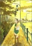 Nagai michi by Fumiyo Kouno