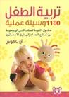 تربية الطفل 1100 وسيلة عملية