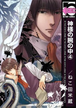 神様の腕の中 4 [Kamisama no ude no Naka]  (In the God's Arms, #4)