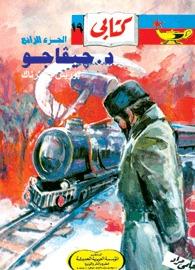 د. جيفاجو - الجزء الرابع by Boris Pasternak