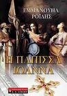 Η Πάπισσα Ιωάννα by Emmanuel Rhoides