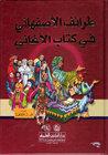 طرائف الأصفهاني في كتاب الأغاني