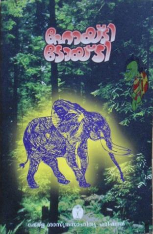 Hoiti Toiti | ഹോയ്ടി ടോയ്ടി