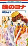 暁のヨナ 1 [Akatsuki no Yona 1]