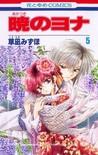 暁のヨナ 5 [Akatsuki no Yona 5]