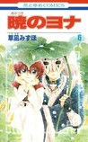 暁のヨナ 6 [Akatsuki no Yona 6] (Yona of the Dawn, #6)