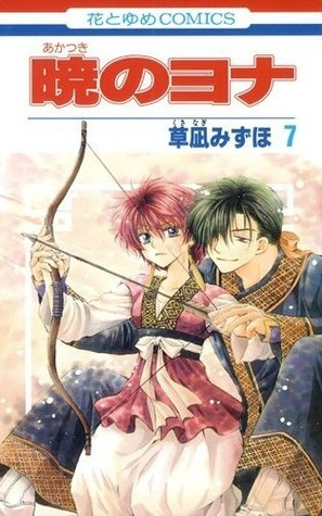 暁のヨナ 7 [Akatsuki no Yona 7] (Yona of the Dawn, #7)