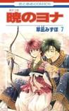 暁のヨナ 7 [Akatsuki no Yona 7]