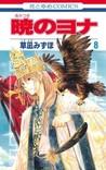 暁のヨナ 8 [Akatsuki no Yona 8] (Yona of the Dawn, #8)
