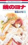 暁のヨナ 9 [Akatsuki no Yona 9] by Mizuho Kusanagi